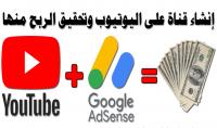 انشاء قناتك على يوتيوب وربط حساب القناه بحساب جوجل ادسنسGoogle AdSense لتحقيق الربح من يوتيوب