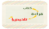 تلخيص الكتب العربية و الإنجليزية