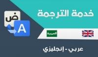 الترجمة من اللغة الانجليزية الى العربية اوالعكس فى حدود 1000 كلمة