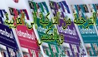 الترجمة من اللغة العربية إلى التركية ومن التركية إلى العربية