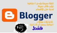 مدونة بلوجر   تركيب قالب سريع   تعديل على الاقسام  4 مقالات