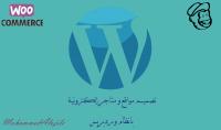 تصميم مواقع أو   متجر إلكتروني   بنظام WordPress
