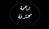 ترجمة من العربي إلي الالماني و العكس
