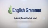 تعلم قواعد اللغه الأنجليزيه بالفيديو