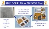 تصميم ثلاثى الأبعاد لشقتك بصورة احترافيه بداية من 5$ ل   2 غرفه   1 معيشة     بدون أثاث