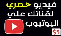 انشاء فيديو حصري لقناتك علي اليوتيوب