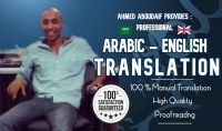 ترجمة من الإنجليزية إلي العربية