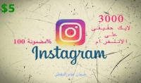 إضافة 3000 لايك حقيقى 100% لصورك فى الانستجرام بجودة عالية
