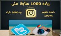 اضافة 500 متابع انستغرام عربي خليجي