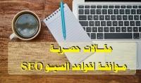 كتابة مقالات حصرية في مجالات متنوعة و متوافقة مع قواعد السيو