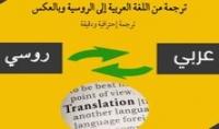 ترجمة محترفة من اللغة الروسية إلى اللغة العربية وبالعكس او من اللغة الانكليزية إلى اللغة العربية وبالعكس