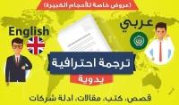 ترجمة يدوية ل1000 كلمة بين الانجلزية و العربية دون اي اخطاء