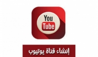 عمل قناة يوتيوب جديدة باحترافية والربح منها من البداية الي النهاية وضبطها