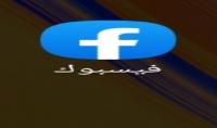 تسويق اعلانات ع الفيس بوك