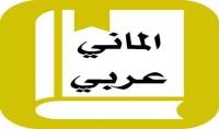 الترجمة من اللغة الألمانية الى اللغة العربية والعكس