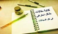 كتابة مقالات والترجمة من اللغة العربيه للإنجليزية والعكس