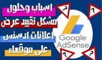 فك تقيد اعلانات جوجل ادسنس