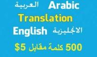 ترجمة 500 كلمة او اكثر من اللغه العربية الي الانجليزية او العكس