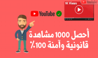 1000 مشاهدة قانونية وامنة علي فديوهاتك علي اليوتيوب