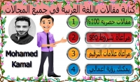 كتابة مقالات باللغة العربيه