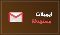 مليون ايميل عربي مستهدف للتسويق لخدماتك