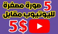 صورة مصغرة لفيديوهات  Thumbnail for videos