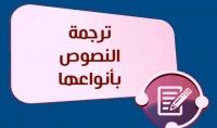 ترجمة و كتابة جميع انواع النصوص من العربية للانجليزية او من الانجليزية للعربية.