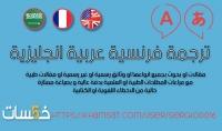 تقديم خدمات ترجمة من و الى اللغات : العربية الفرنسية و الانجليزية