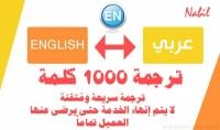 ترجمة من الإنجليزية إلى العربية وبالعكس 1000 كلمه بـ 5$
