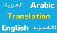 ترجمة نصوص ومقالات من العربي للانكليزي وبالعكس