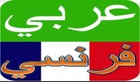 ترجمة 500 كلمة من اللغة الفرنسية إلى العربية خلال ساعات