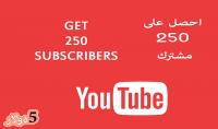 زيادة 250 مشترك حقيقي خالي من النقص بقناتك على اليوتيوب مع الضمان مقابل 5 دولار