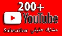 اضافة 250 مشترك يوتيوب حقيقي فقط ب 5 دولار