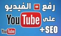 سأرفع 10 فيديوهات بدون حقوق على قناتك في يوتيوب فقط 5$