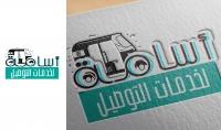 عمل لوجو احترافي Logo