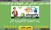 انشاء متجر شوبيفاي بدون اشتراك شهري shopify
