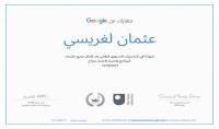 إنشاء حملة إعلانية ممولة على الأدوورز google search