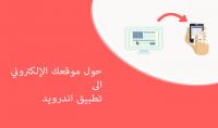 تحويل موقعك الإلكتروني إلى تطبيق اندرويد في اقل من 24 ساعة