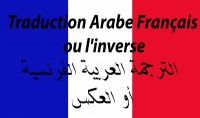 ترجمة من الفرنسية للعربية أو العكس
