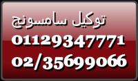 صيانة سامسونج التجمع الخامس 01154008110 | 0235700997 samsung Egypt
