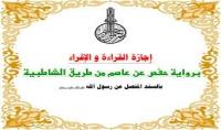 إقراء و تحفيظ القرآن برواية حفص عن علصم