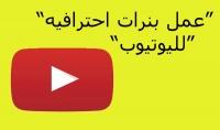 تصميم بانر يوتوب احترافي