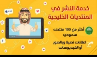 اعطيك ملف به روابط 200 منتدى اعلاني خليجي وسعودي