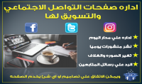 ادارة صفحات منصات التواصل الاجتماعي وتسويقها لمده اسبوع