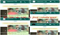 ترويج لمقطع فيديو خاص بك   موقع خاص بك من خلال ارسال رسائل واتس اب الى 100 شخص