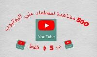 جلب 500 مشاهدة حقيقية لمقطعك على اليوتيوب