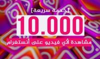10.000 مشاهدة لفيدوهاتك في انستقرام