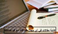 كتابة مقالات حصرية بالإضافة لتدقيق لغوي