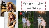 تعديل 10 صور سهلة مثل تفريغ وضبط الوان وتغيير الخلفية