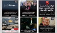 5 قوالب اخبارية للفوتوشوب مصممة مسبقاً لموقعك او صفحتك علي مواقع التواصل الاجتماعي